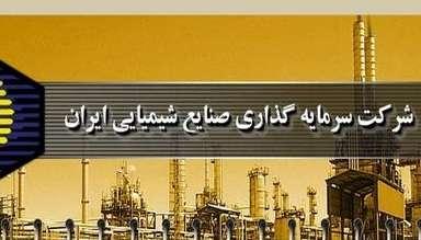 برآورد سودآوری سرمایه گذاری صنایع شیمیایی ایران